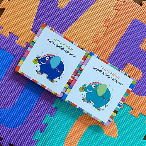 Baby's First Tamil Books- Vowels & Consonants