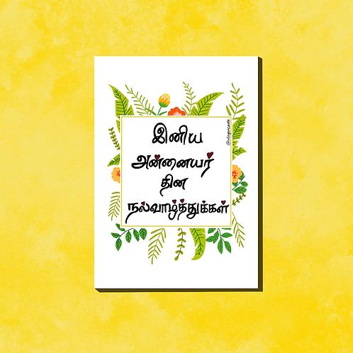 Iniya annaiyar thina nalvazhthukkal (Happy Mother's Day - Tamil)