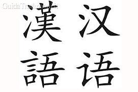 la-traduzione-della-lingua-cinese-0_ai1.