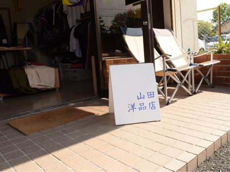山田洋品店とTシャツ