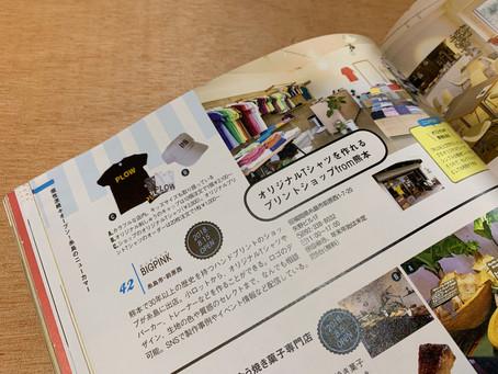 九州ウォーカー12月号に掲載されました。
