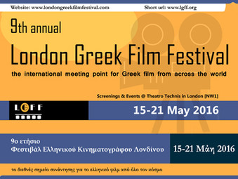 """3L3N1"" & ""Family Park""-Selected Screenplays in London Greek Film Festival 2"
