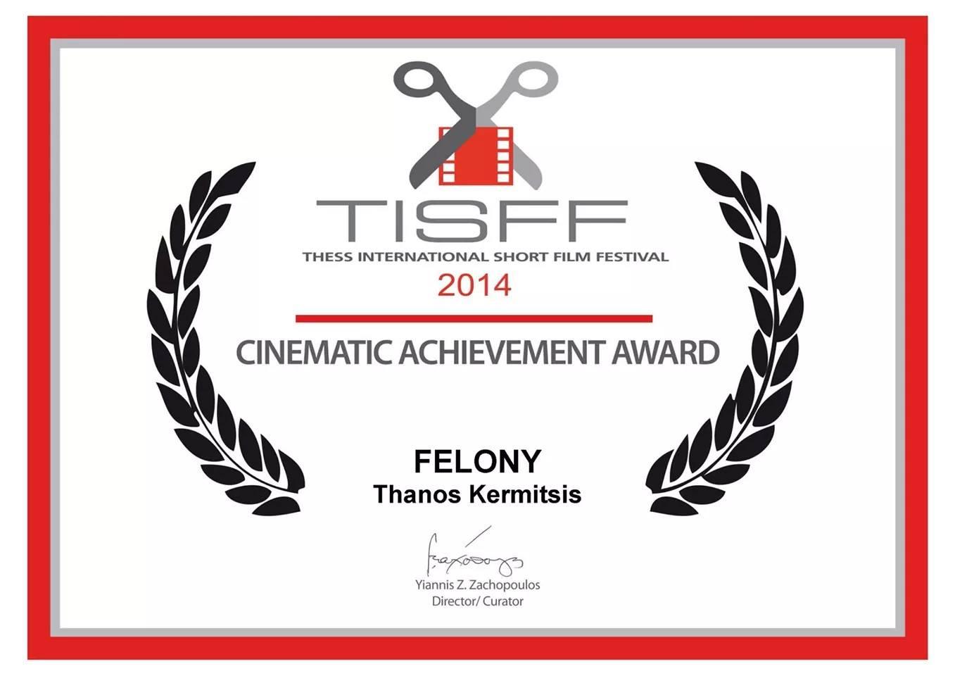 Cinematic Achievement Award