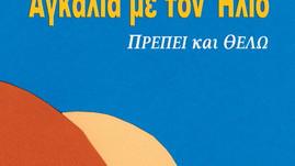 Αγκαλιά με τον Ηλιο(Book Spot) 2012