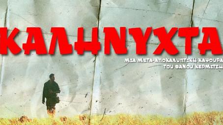 ΚΑΛΗΝΥΧΤΑ - Short Film ....COMING SOON
