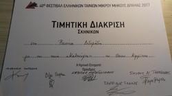 Set Design Award