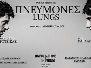 Πνεύμονες - Lungs (2017 Trailer)