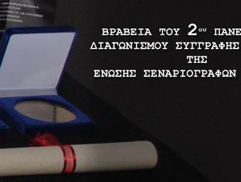 Βραβεία 2ου Πανελλήνιου Διαγωνισμού Σεναρίου Ενωσης Σεναριογράφων Ελλάδας