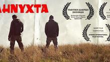 Η 'ΚΑΛΗΝΥΧΤΑ' στις 15 βραβευθείσες ταινίες του 40ου Φεστιβάλ Μικρού Μήκους Δράμας