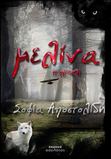 Melina: The Beginning(Book spot) 2012