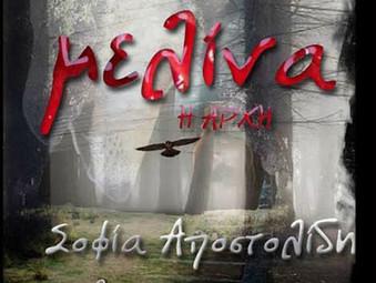 Melina: The Beginning (Book spot)