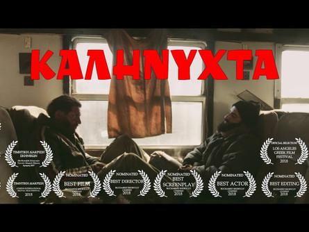 ΚΑΛΗΝΥΧΤΑ - Μία Νέα Ελληνική Ταινία Μικρού Μήκους