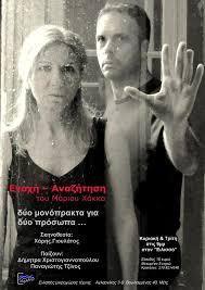 Ενοχή-Αναζήτηση(Trailer 2013)