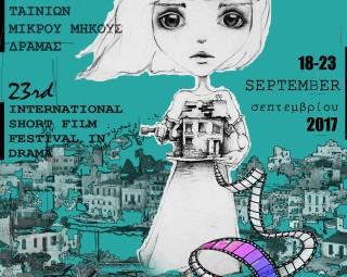 Η 'ΚΑΛΗΝΥΧΤΑ' στο 40ο Φεστιβάλ Ταινιών Μικρού Μήκους Δράμας