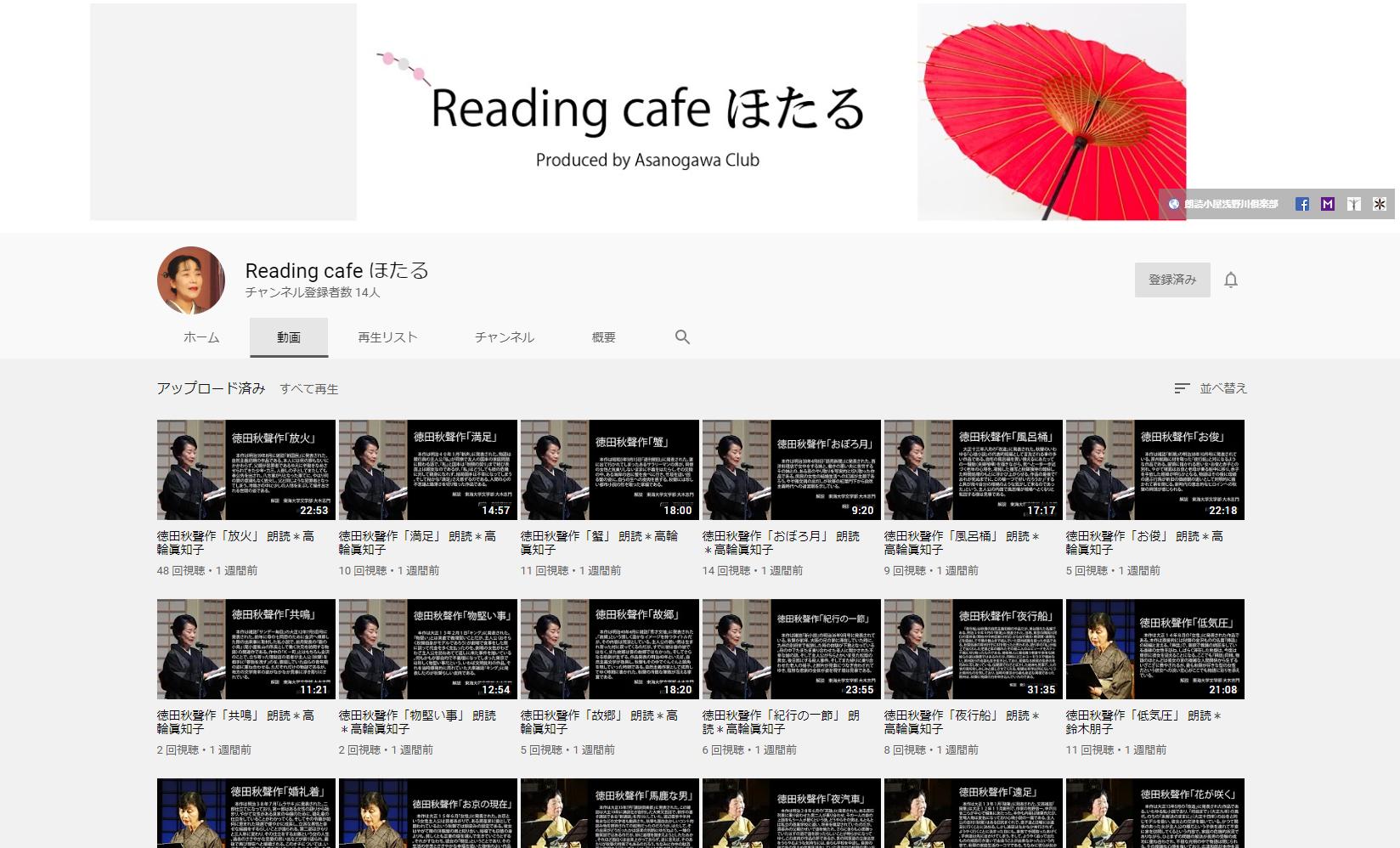 YouTubeチャンネル「Reading Cafe ほたる」