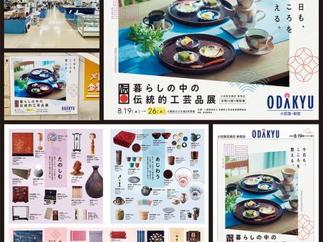 『伝統的工芸品展』開催中!