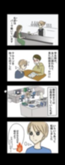 comic2_2.png