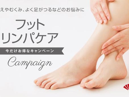フットリンパケアキャンペーン!11/1(金)〜1/31(金)延長決定!