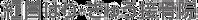 紅白はり・きゅう接骨院知多郡阿久比町の接骨院|美容鍼・骨盤矯正・鍼灸・整体|kouhaku|紅白はり・きゅう接骨院