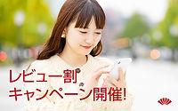 紅白はりきゅう接骨院クチコミキャンペーン_バナー.jpg