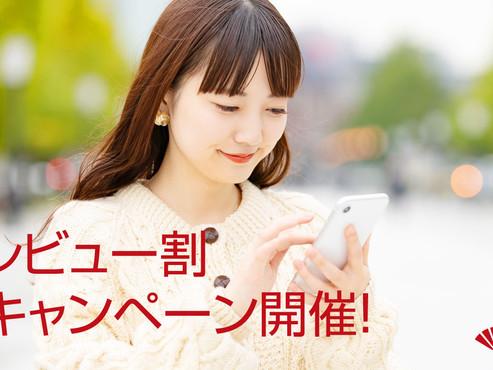 2月1日(土)より「レビュー割キャンペーン」開催!