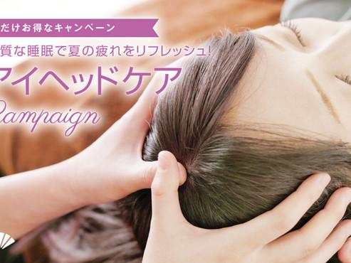 アイヘッドケアキャンペーン 10/19(火)まで!