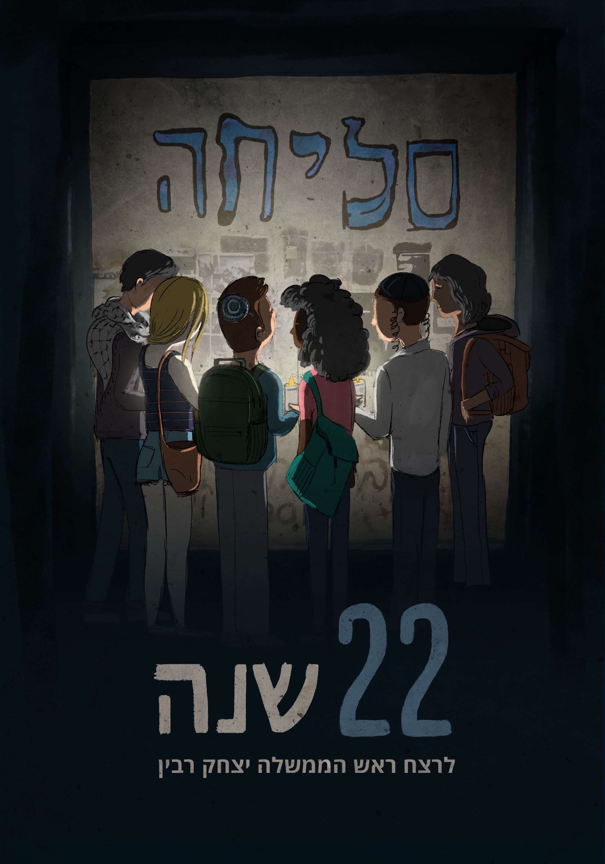 22 years - Rabin Center