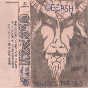 Oberon - Techen Metal LP