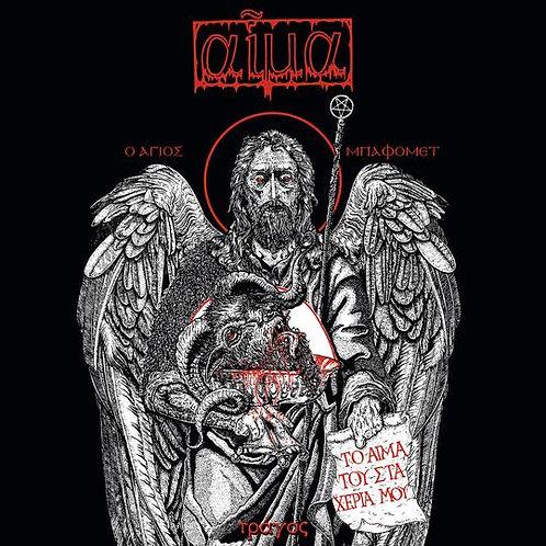 Αίμα (Aima) - Tsagos LP