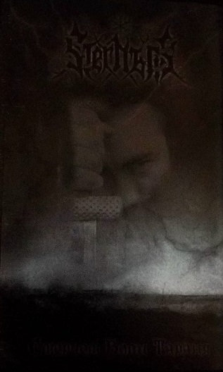 Sternatis - Смерчем Воли Тараня (Ramming With Maelstrom Of Will) TAPE
