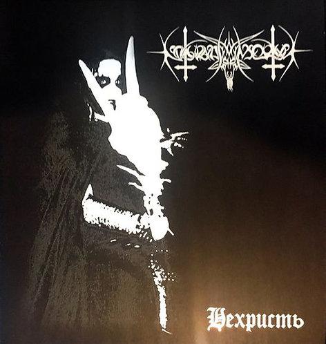 Nokturnal Mortem - Nechrist (Нехристь) 2xLP (Clear Galaxy Vinyl)