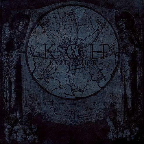 Kvlt Of Hiob – Thy Kingly Mask Digi-CD