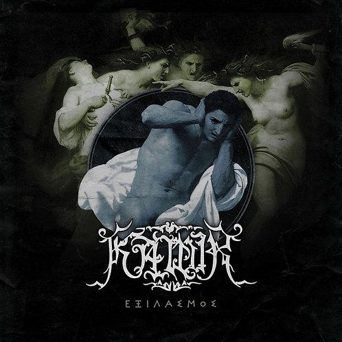 Kawir - Εξιλασμός (Exilasmos) LP