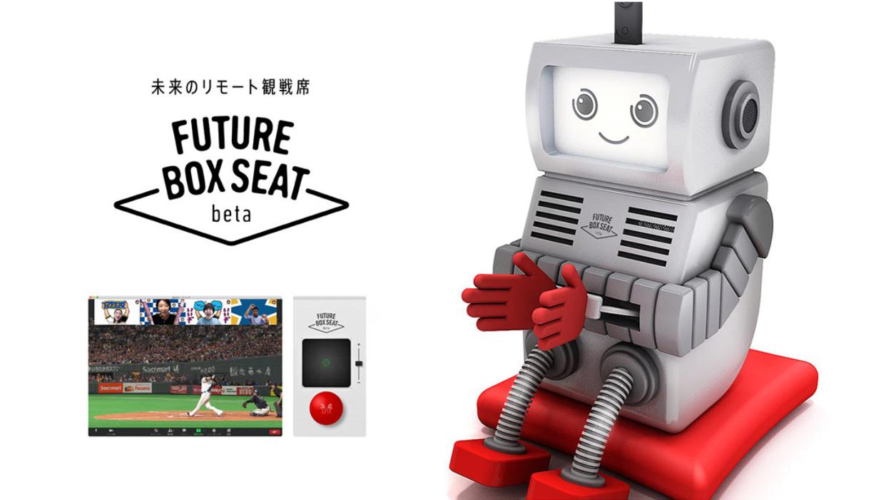 FUTURE BOX SEAT β