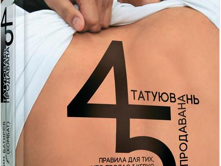 Книга Максима Батирєва (КОМБАТ) – 45 ТАТУЮВАНЬ ПРОДАВАНА