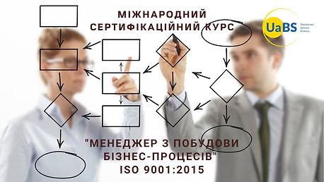 Сертифікація процеси.jpg