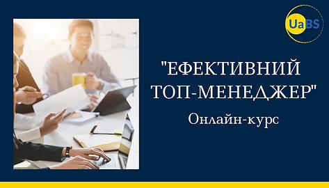 ЕФЕКТИВНИЙ ТОП-МЕНЕДЖЕР.png