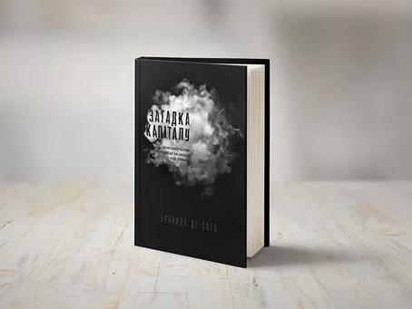 """6 ефектів власності. Ернандо де Сото """"Загадка капіталу"""" - нотатки 3 розділу книги """"Загадка капіталу"""""""