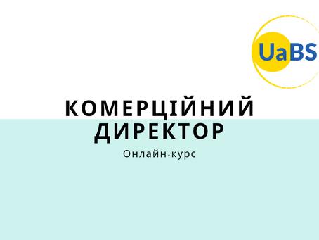 """Онлайн-курс """"Комерційний директор"""""""