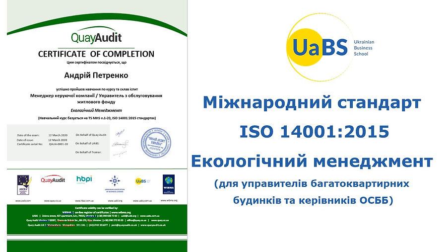 Вебінар сертифікація керівників ОСББ Еко
