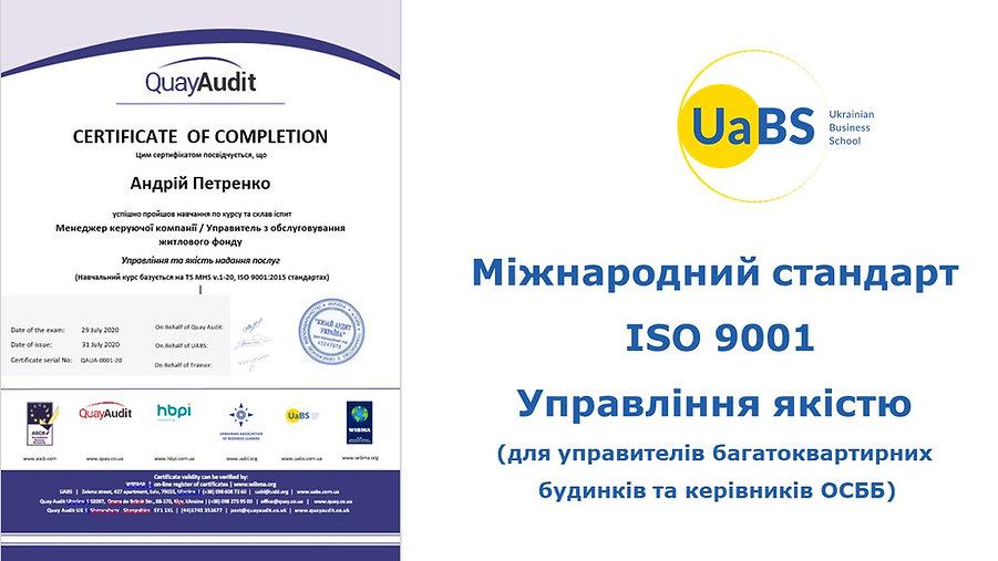 Вебінар сертифікація керівників ОСББ Які