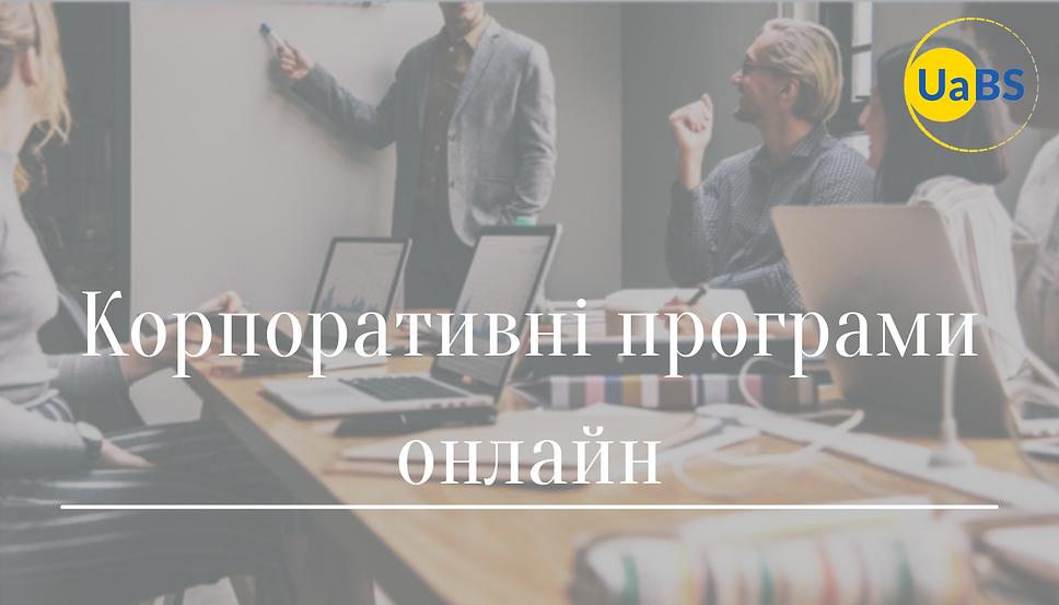 Корпоративні програми онлайн.png
