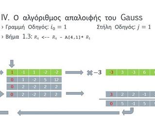 Η μέθοδος απαλοιφής του Gauss