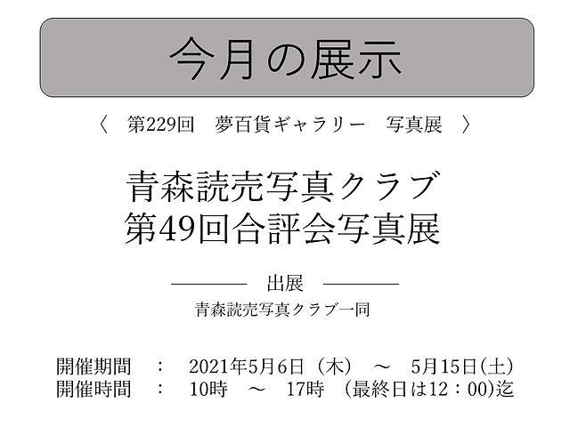 5月ポスター.jpg