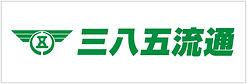 02(緑)社章あり 三八五流通logo-02.jpg