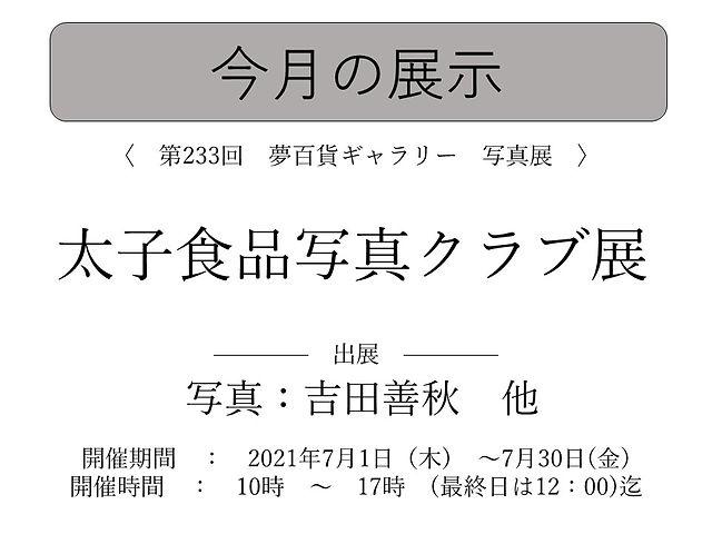 7月ポスター.jpg