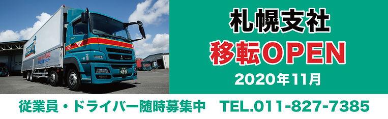 2021北海道三八五_メイン (1).jpg