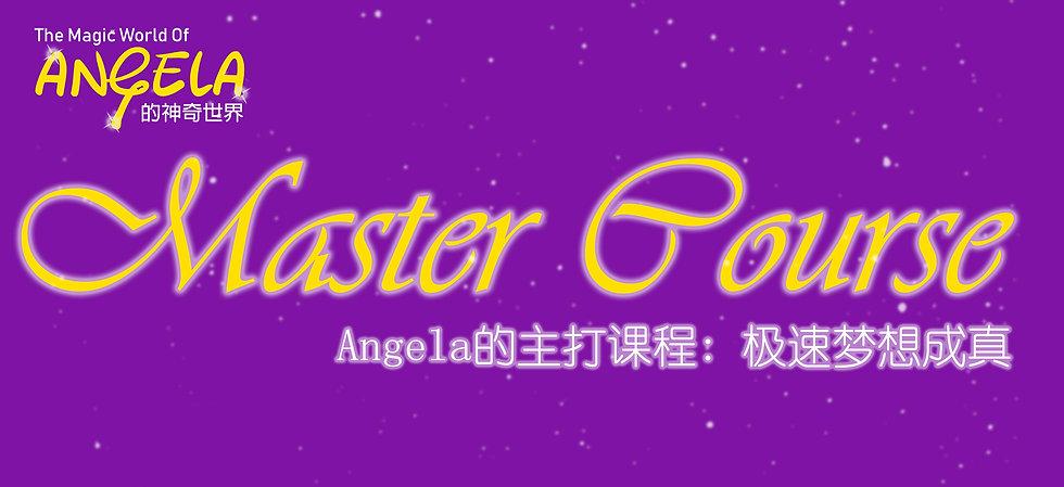 master course logo chi.jpg