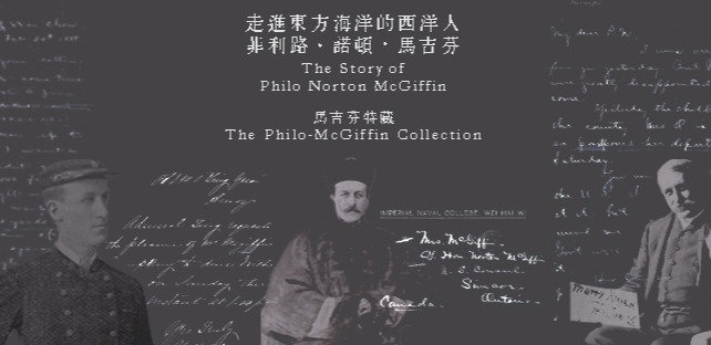 The Story of Philo Norton McGiffin