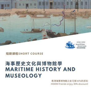 Maritime History and Museology